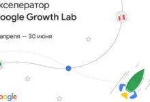 Photo of Открыт набор на второй поток акселератора Google Growth Lab