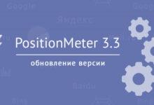 Photo of В PositionMeter восстановлен парсинг «живой» выдачи в Яндексе