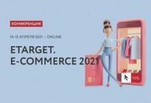 Photo of 14–15 апреля обсуждаем путь клиента и изменения маркетинга в e-commerce с SimilarWeb, Data Insight, Aliexpress и др.
