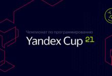 Photo of Яндекс открыл регистрацию на участие в чемпионате по программированию Yandex Cup 2021