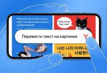 Photo of Мобильные приложения Яндекс и Яндекс.Браузер на Android начали переводить текст на картинках