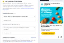 Photo of Яндекс обновил интерфейс для запуска рекламы мобильных приложений