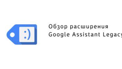 Photo of Использование расширения Google Tag Assistant для Chrome в работе