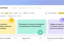 Photo of Яндекс.Метрика запустила рекомендации – персонализированные уведомления для каждого счетчика